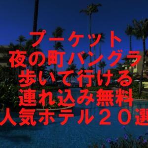 パトンビーチジョイナフィー無料ホテル 夜の町バングラ徒歩圏内プーケット紹介