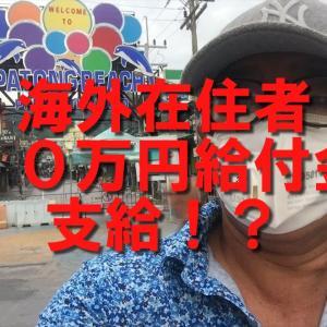 10万円給付金がタイプーケット在住日本人のウメにももらえるかもしれない