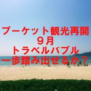 タイトラベルバブル観光再開 プーケット9月に来れる様になるか?