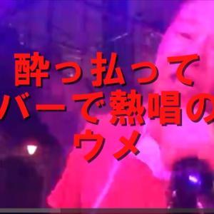 お客さんがいないバーで一人で歌うウメ動画!お客さんがいない夜のプーケット繁華街