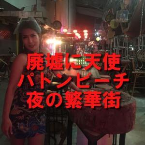 動画 パトンビーチ夜の繁華街バングラロード再開後1カ月 廃墟に天使