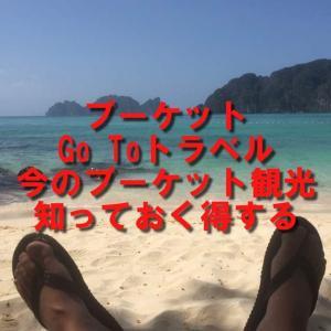 タイの国内旅行促進プーケット旅行今の現状と役に立つここと!