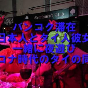 バンコクセミリタイヤ移住日本人とタイ人彼女を今のプーケット パトン夜に町バングラをご案内!