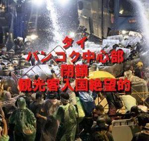 タイバンコクのデモは深刻今後を考えてみる 観光産業大打撃 入国は年内絶望的