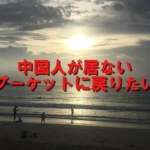 プーケット特別ビザで中国人観光客入国 非常事態宣言11月末まで延長