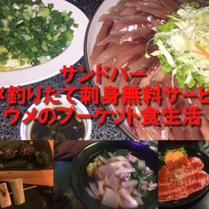 プーケットウメの食生活&17日日曜はサンドバーで新鮮刺身無料サービスの日!