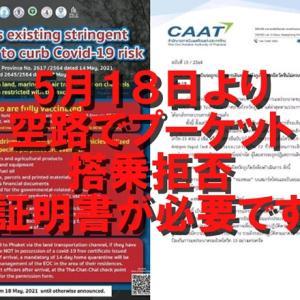 タイ民間航空局発表 プーケット便は証明書無いと乗れない。