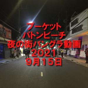タイプーケットの夜の街バングラの今どうなってる動画 パトンビーチの繁華街