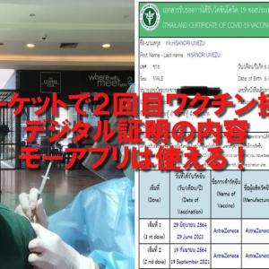 コロナワクチンデジタル証明モーアプリは使える!2回目接種で試してみた。