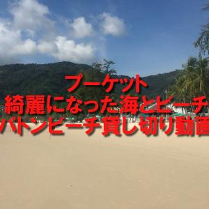 プーケットの海が綺麗に!パトンビーチ貸し切り動画!ピピ島ツアーは県外移動!
