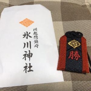 川越氷川神社の勝守り