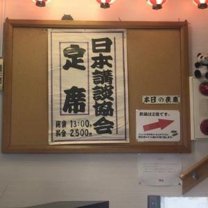 敵討母子連れ -日本講談協会定席-