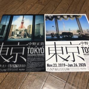 中野正貴写真展 「東京」 -TOP MUSEUM-