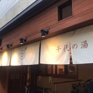 学芸大学駅・千代の湯に浸かる
