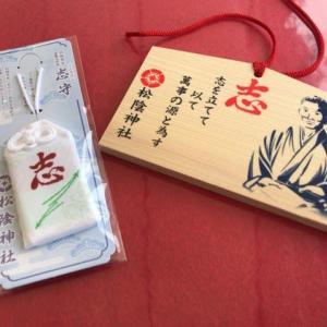 松陰神社に初詣 -2020初春-