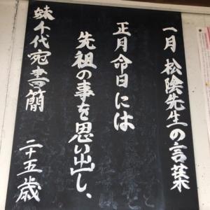 一月 松陰先生の言葉 -2020初春-