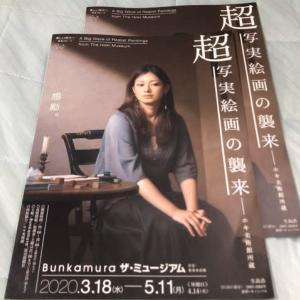 超写実絵画の襲来 -Bunkamura ミュージアム-