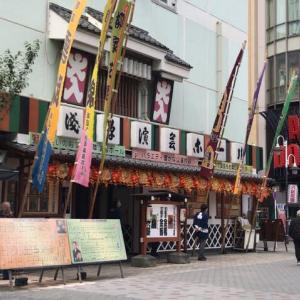 三遊亭金馬襲名披露興行 -浅草演芸ホール十月中席-