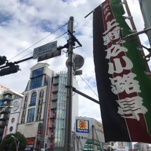 谷風情け相撲 -日本講談協会十月定席-
