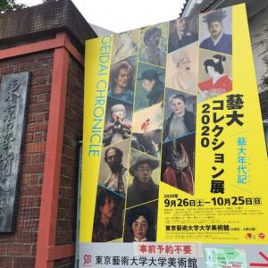 藝大コレクション展2020 -東京藝術大学 大学美術館-