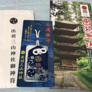 羽黒山 三神合祭殿の勝守り -2020 鳴子・羽黒・筒石ツアー⑨-
