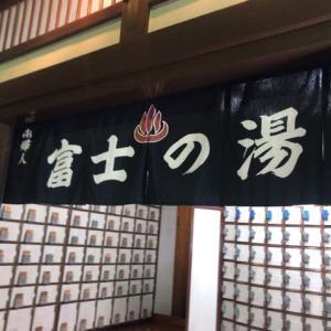 練馬 三原台富士の湯に浸かる