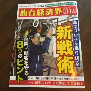 仙台経済界11ー12月号で医療法人総志会理事長宗像先生に弊サービスについてお話いただきました