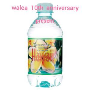 ●2020年ワレア10周年記念プレゼントのご案内♡