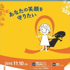 児童虐待防止運動オレンジリボン鎮魂集会