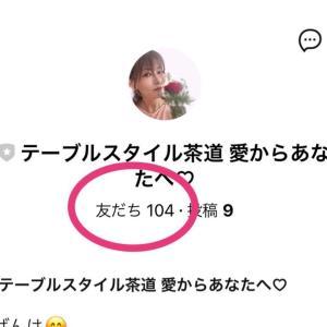 ♡【1ヶ月で公式LINE登録104名】の秘密♡