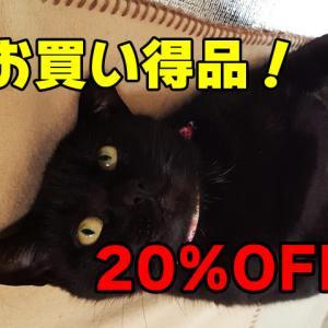 20%OFF★お買い得品★UPしました!