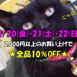 ★全品10%OFF★開催中! !!