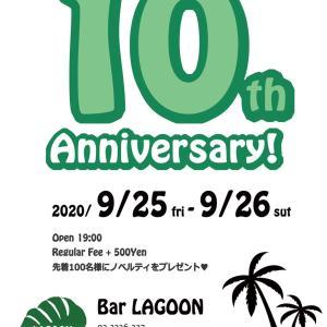 LAGOONより9月後半の営業と10周年のお知らせ