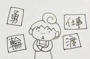 創作漢字コンテスト 公募に応募940件目