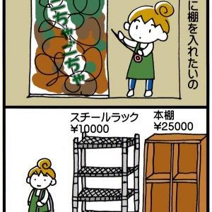 押し入れ内棚を設置① お金をかけないDIY4コマ漫画