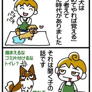 犬のしつけは気長にね チワワ4コマ漫画