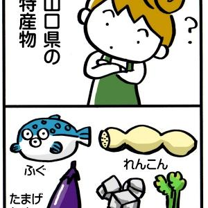 山口県の特産物 4コマ漫画