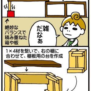 ゆるーいDIY 出窓に合わせて棚を作る 4コマ漫画