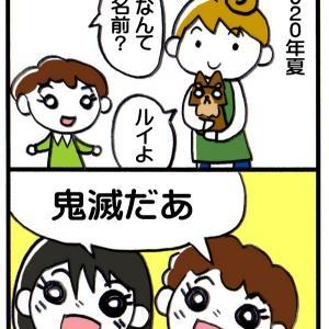 ルイの名は チワワ4コマ漫画