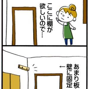 脱衣所に棚をつけよう ゆるーいDIY/4コマ漫画