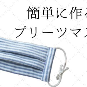 『型紙なし【プリーツマスク】簡単に作る方法』ブログでも更新しました