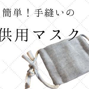 簡単!手縫いの【子供用マスク】