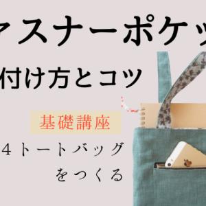 【ファスナーポケット】付きのA4トートバッグを作る・動画公開中
