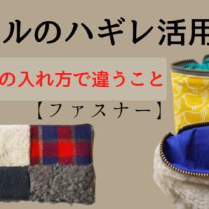【ウールのハギレ活用術】冬物のいらない洋服再利用できます。