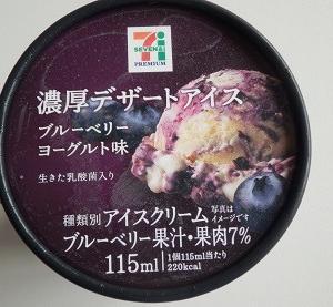 セブン&アイ 濃厚アイス ブルーベリーヨーグルト味