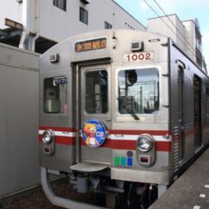 水間鉄道 こまちゃん電車[E:#x1F49B]