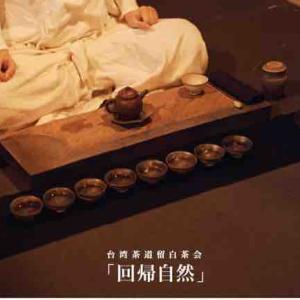 台湾茶道『留白』茶会