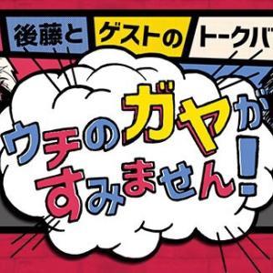 日本テレビ『うちのガヤがすみません!』テレビ出演