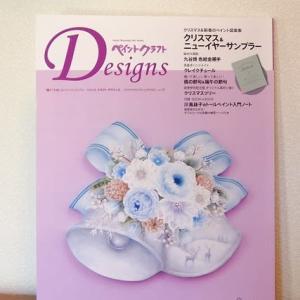 ペイントクラフトデザインズVol.18は10月15日発売です♪(^_^*