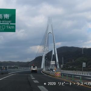 しまなみ海道から尾道へ②